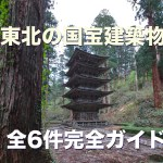 東北の国宝建築物