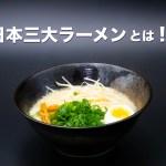 日本三大ラーメン