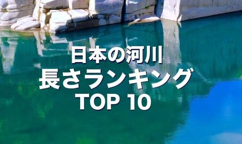 日本の河川 長さランキング TOP10