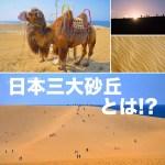 日本三大砂丘