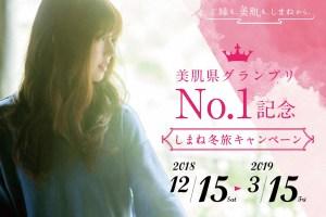 美肌県グランプリNo.1記念『しまね冬旅キャンペーン』開催!