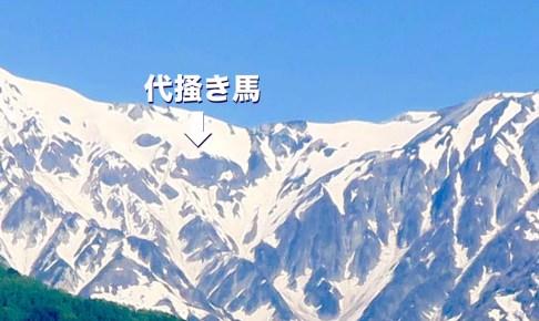 白馬岳「代掻き馬」(代馬)の雪形