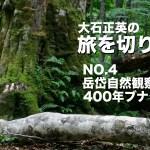 大石正英の旅を切り撮る NO.4