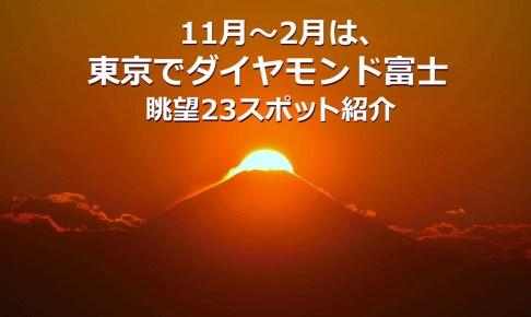 東京でダイヤモンド富士