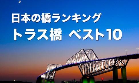 日本の橋ランキング/ トラス橋 ベスト10