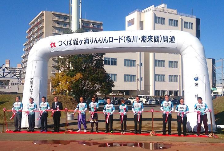 「つくば霞ヶ浦りんりんロード」(桜川・潮来間)開通記念式典
