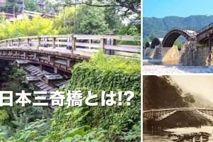 日本三奇橋とは!?
