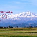 鳥海山「種まきじいさん」雪形