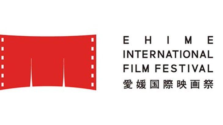 第1回愛媛国際映画祭