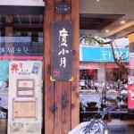 「度小月」エビの出汁がしっかり効いたスープは上品でさすが。知名度NO.1の担仔麺のお店