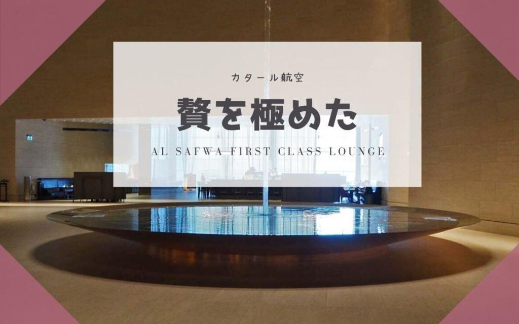贅を極める!カタール航空アルサファファーストクラスラウンジ(Al Safwa First Class Lounge)