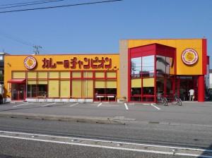 1024px-Champion_Curry_Shop