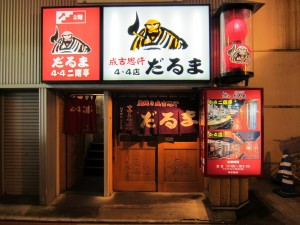 札幌市ススキノ ジンギスカン(成吉思汗)だるま 本店 外観