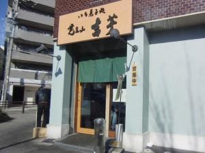 覚王山 吉芋 本店 外観