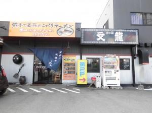火の国 文龍 菊陽バイパス店