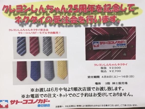 ネクタイのチラシ