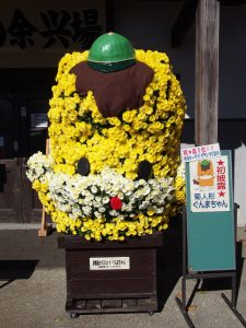 みどり市関東菊花大会