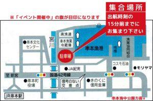 串本ダイビングパークMAP