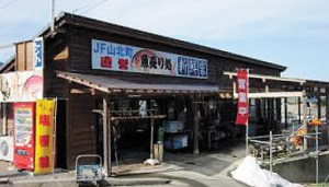 魚売り処新鮮家