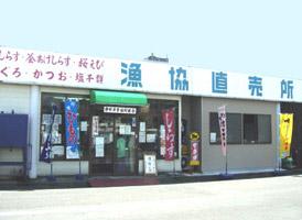 清水漁業協同組合用宗支所・直売所