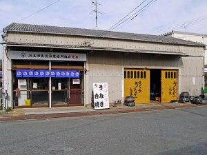 浜名湖養魚漁業協同組合売店