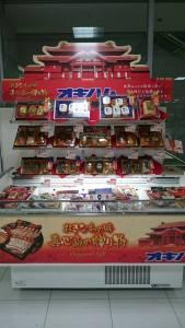 沖縄ハム総合食品