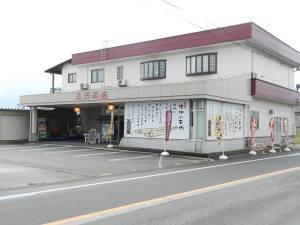 株式会社 高岡商店
