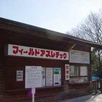 生駒山ろく公園 フィールドアスレチック