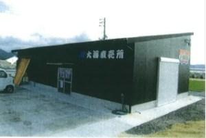 JF大海直売所