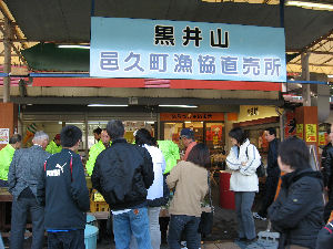 道の駅黒井山グリーンパーク 牡蠣まつり