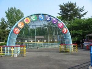 子ども動物園