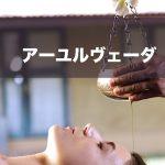 スリランカのアーユルヴェーダをホテルで体験!1週間で体が変わったヨ