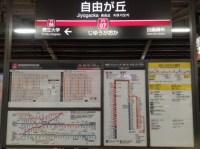 一時帰国の日本 2015秋 その2