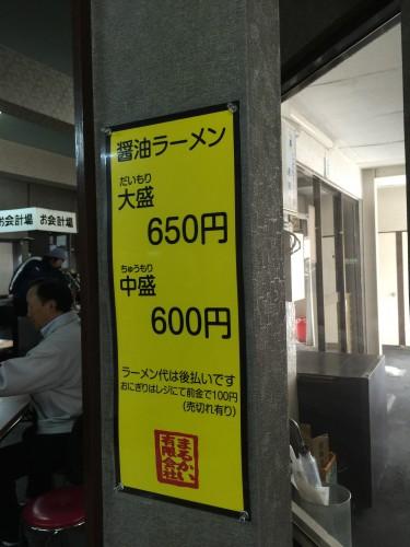 image273-500x375 青森 まるかいラーメンの醤油ラーメン