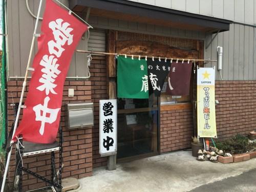 image-164-500x375 青森 蔵八の煮魚定食