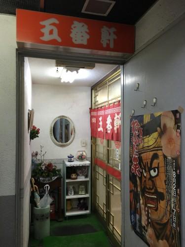 image-279-500x375 青森 五番軒のカツ定食