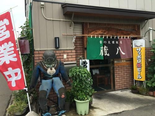 image-333-500x375 青森 蔵八のえび天丼