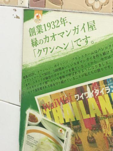 IMG_0478-500x375 バンコク プラトナームのカオマンガイを食べ比べ