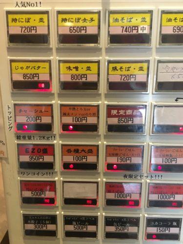 IMG_9726-500x375 札幌 in EZO本店の味噌らーめん