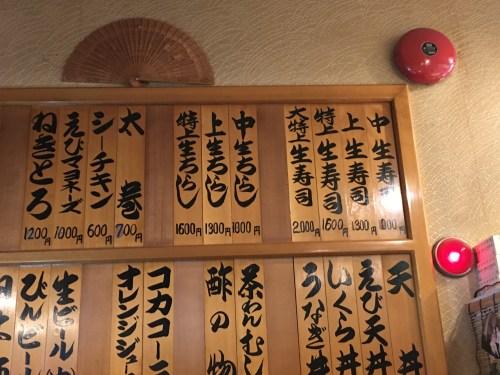 IMG_9856-500x375 恵庭 幸寿司の幸寿司丼