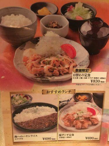 IMG_9875-e1504744831134-375x500 札幌 海へ時計台店のミックスフライ定食