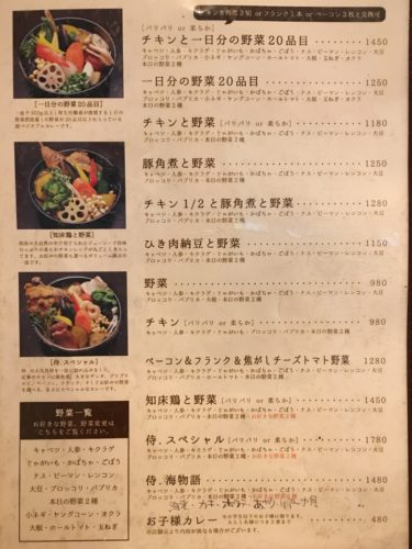 IMG_0661-500x375 札幌 Rojiura Curry 侍.平岸店のマイルドココナッツスープ