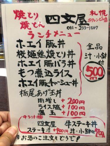 IMG_1209-500x375 札幌 四文屋のホエイ豚丼