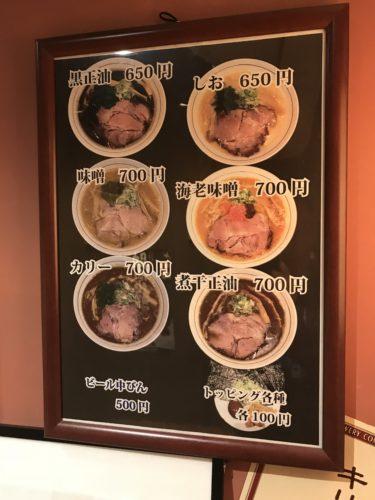 31895476-6E69-4DC1-8B2D-C231413C857D-500x375 札幌 切田製麺の黒正油ラーメン