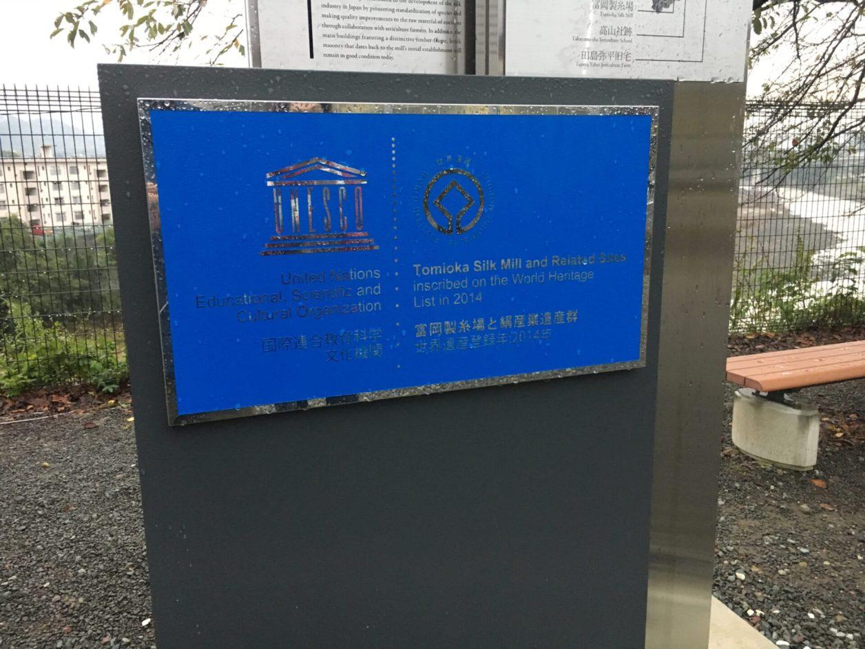 世界遺産 富岡製糸場 世界遺産 登録碑