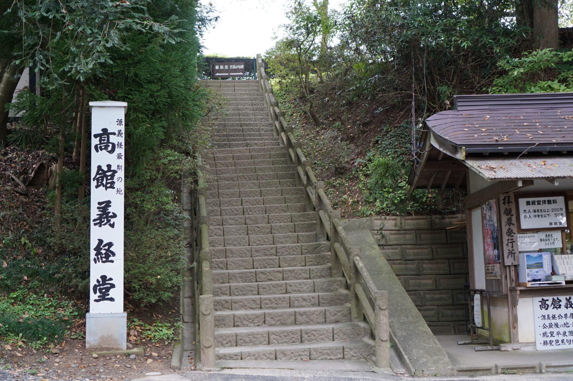 平泉観光スポット 高館義経堂