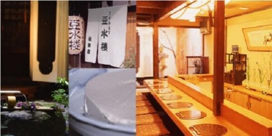 20161031-873-8-kyoto-yudofu