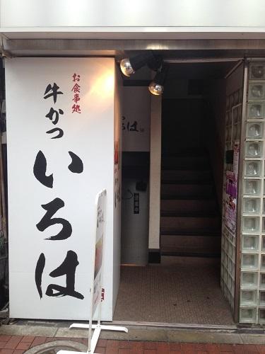 20161203-896-1-ikebukuro-tonkatsu