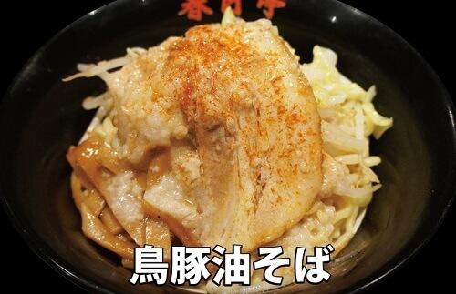 20161205-897-2-ikebukuro-aburasoba