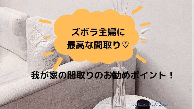 回遊動線ブログ